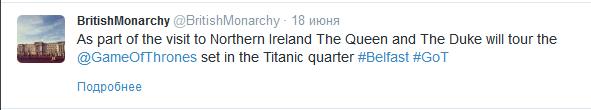 """Частью визита в Северную Ирландию для Королевы и Герцога будет тур по """"Игре Престолов"""" в квартале """"Титаник"""", Белфаст"""